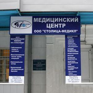Медицинские центры Мужей