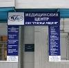 Медицинские центры в Мужах